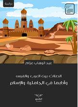 الصلات بين العرب والفرس وآدابها في الجاهلية والإسلام