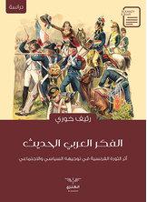 الفكر العربي الحديث