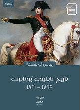 تاريخ نابليون بونابرت 1769 - 1821