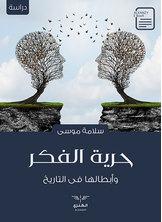 حرية الفكر