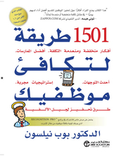 1501 طريقة لتكافىء موظفيك