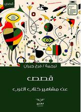 قصص عن مشاهير كتاب الغرب