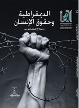 الديمقراطية وحقوق الإنسان