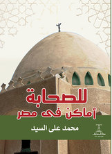 للصحابة أماكن فى مصر