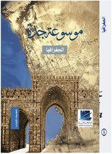 موسوعة جدة - الجغرافيا