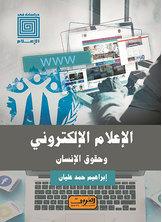 الإعلام الإلكتروني وحقوق الإنسان