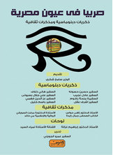 صربيا في عيون مصرية