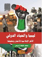 ليبيا والحياد الدولي