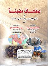 صفحات مضيئة في التاريخ السياسي والحضاري للسلاجقة