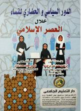 الدور السياسي والحضاري للنساء خلال العصر الإسلامي