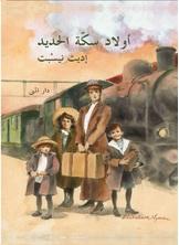 أولاد سكة الحديد