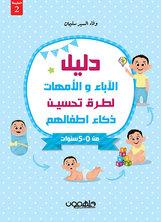 دليل الأباء والأمهات لطرق تحسين ذكاء اطفالهم