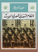 النظام القضائي المصري الحديث - الجزء الأول