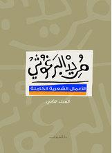 الأعمال الشعرية - المجلد الثانى