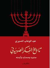 تاريخ الفكر الصهيوني