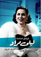 الوثائق الخاصة لـ ليلى مراد