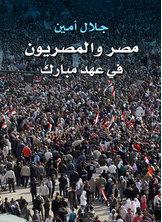 مصر والمصريون في عهد مبارك
