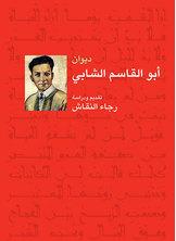 ديوان أبو القاسم الشابى