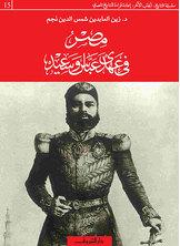 مصر فى عهدى عباس وسعيد