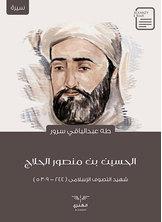 الحسين بن منصور الحلاج