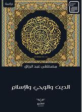 الدين والوحي والإسلام