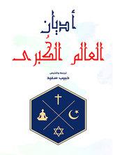 أديان العالم الكبرى