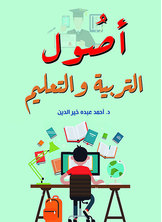 أصول التربية والتعليم