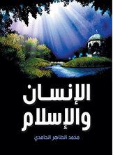 الإنسان والإسلام