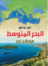 البحر المتوسط مصاير بحر