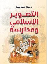 التصوير الإسلامي ومدارسه