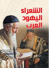الشعراء اليهود العرب