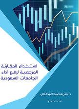 استخدام المقارنة المرجعية لرفع أداء الجامعات السعودية