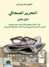التحرير الصحافي دليل عملي