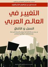 التغيير في العالم العربي