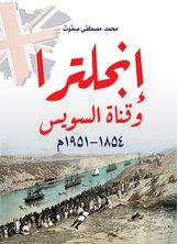 إنجلترا وقناة السويس (١٨٥٤–١٩٥١م)
