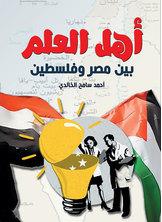 أهل العلم بين مصر وفلسطين