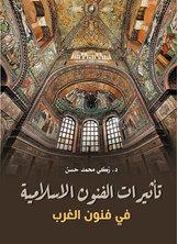 تأثيرات الفنون الإسلامية في فنون الغرب