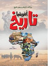 تاريخ أفريقيا