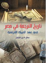 تاريخ الترجمة في مصر في عهد الحملة الفرنسية