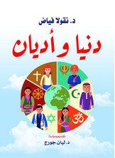 دنيا وأديان