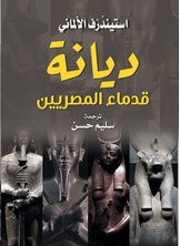 ديانة قدماء المصريين