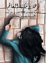 نزهة في مكتبة العالم