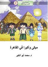 ميكى وأكيرا في القاهرة