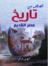 قصص من تاريخ مصر القديم