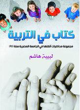 كتاب في التربية