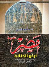 مصر القديمة .. أرض الكنانة