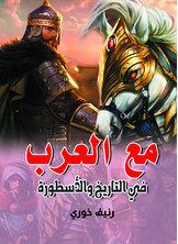 مع العرب في التاريخ والأسطورة