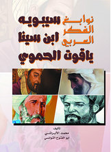 نوابغ الفكر العربي
