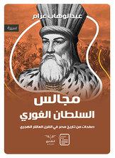 مجالس السلطان الغوري