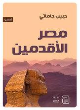 مصر الأقدمين